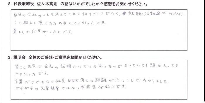 大阪ビジネスカレッジ専門学校(男)