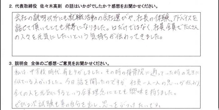 大原簿記専門学校(男)