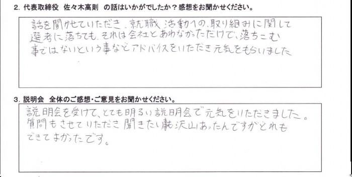 大原簿記情報法律専門学校(女)