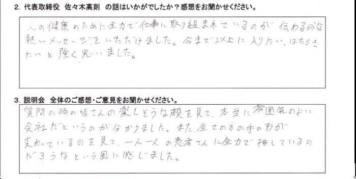 大阪情報コンピューター専門学校(女)