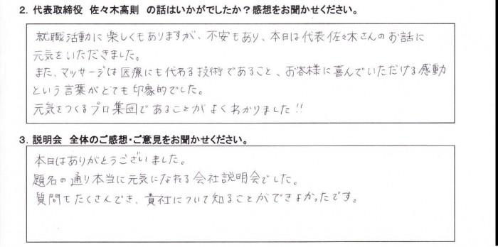 武庫川女子大学短期大学(女)