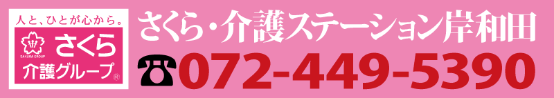 さくら介護ステーション岸和田