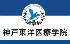 提携鍼灸学校「神戸東洋医療学院」兵庫・神戸ではりきゅう国家資格合格ナンバー1の鍼灸学校!