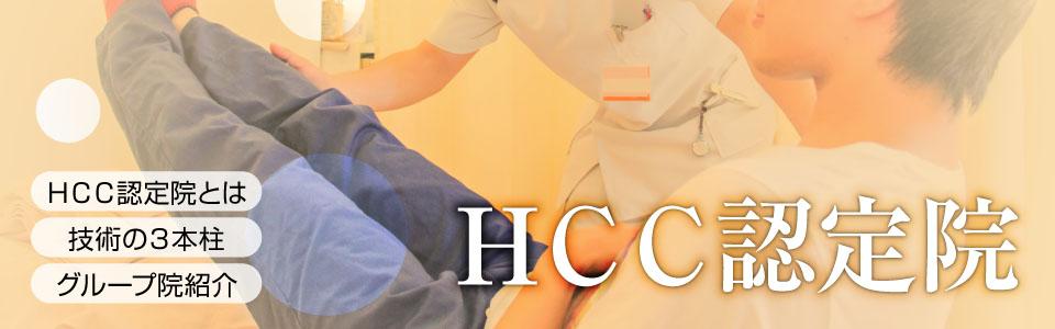 HCC認定院。HCC認定院とは・技術の3本柱・グループ院紹介…